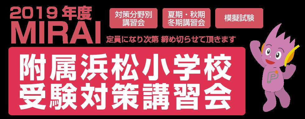 2019度MIRAI 付属浜松小学校 受験対策講習会