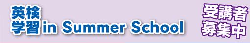 英検・学習insummerschool