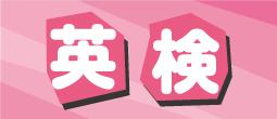英検insummerschool