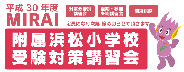 附属浜松小学校 受験対策講習会